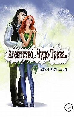 Ольга Коротаева - Агентство «Чудо-трава»