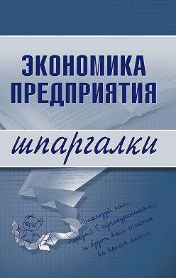 Елена Душенькина - Экономика предприятия