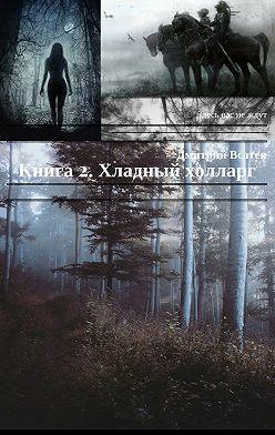 Дмитрий Всатен - Книга 2. Хладный холларг