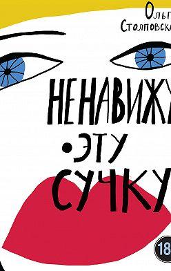 Ольга Столповская - Ненавижу эту сучку