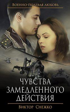Виктор Снежко - Чувства замедленного действия