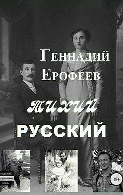 Геннадий Ерофеев - Тихий русский