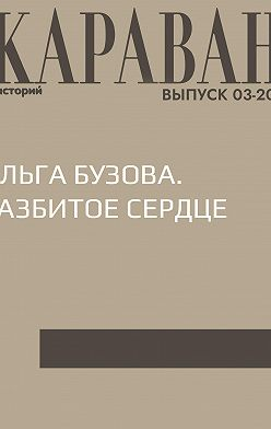 Мария Черницына - Ольга Бузова. Разбитое сердце