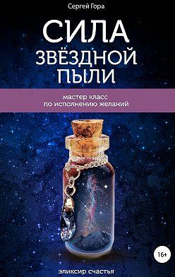 Сергей Гора - Сила Звёздной Пыли