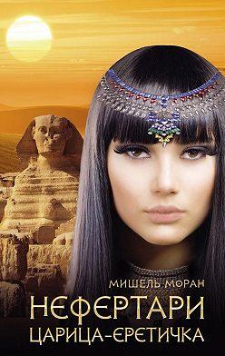 Мишель Моран - Нефертари. Царица-еретичка