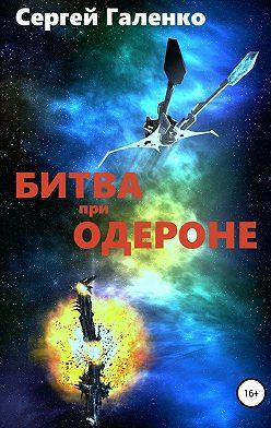 Сергей Галенко - Битва при Одероне