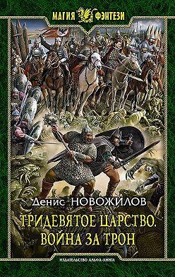 Денис Новожилов - Тридевятое царство. Война за трон
