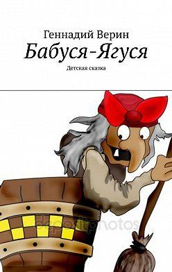 Геннадий Верин - Бабуся-Ягуся. Детская сказка