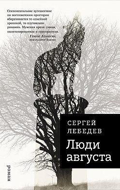 Сергей Лебедев - Люди августа