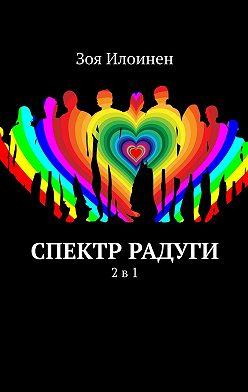 Зоя Илоинен - Спектр радуги. 2 в 1