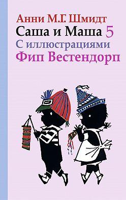 Анни Шмидт - Саша и Маша. Книга пятая