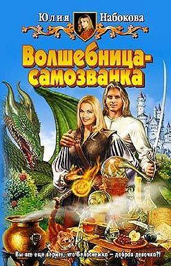 Юлия Набокова - Волшебница-самозванка