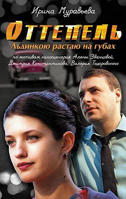 Ирина Муравьева - Оттепель. Льдинкою растаю на губах