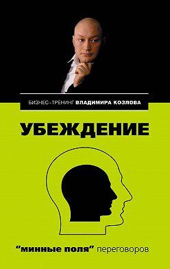 Александра Козлова - Убеждение: «минные поля» переговоров