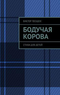 Виктор Гвоздев - Бодучая корова. СТИХИ для детей