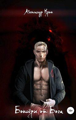 Александр Крик - Боксёры от Бога