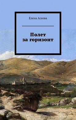 Елена Асеева - Полет за горизонт
