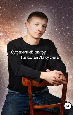 Николай Лакутин - Суфийский шифр Николая Лакутина