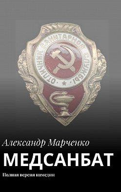 Александр Марченко - МЕДСАНБАТ. Полная версия комедии
