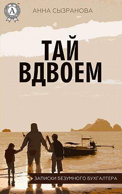 Анна Сызранова - Тай вдвоем
