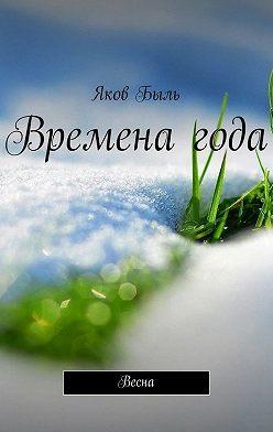 Яков Быль - Временагода. Весна