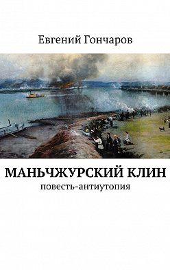 Евгений Гончаров - Маньчжурский клин. Повесть-антиутопия