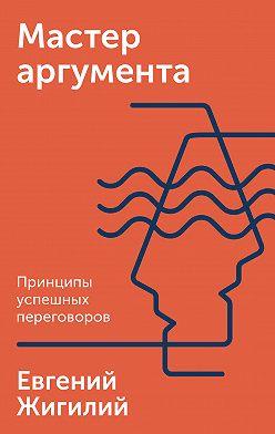 Евгений Жигилий - Мастер аргумента