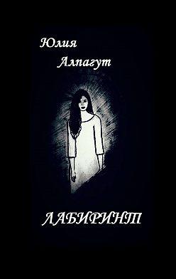 Юлия Алпагут - Лабиринт