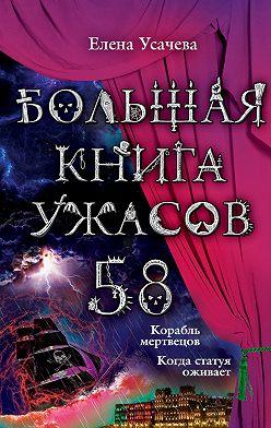 Елена Усачева - Большая книга ужасов – 58 (сборник)
