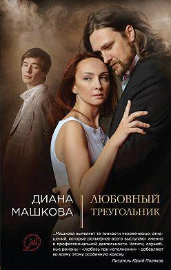 Диана Машкова - Любовный треугольник