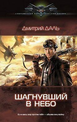 Дмитрий Даль - Шагнувший внебо