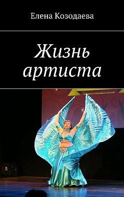 Елена Козодаева - Жизнь артиста