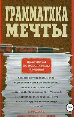 Андрей Баратов - Грамматика мечты. Практикум по исполнению желаний