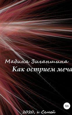 Мадина Зиганшина - Как острием меча
