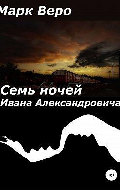 Марк Веро - Семь ночей Ивана Александровича