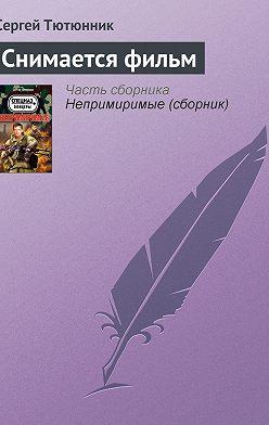 Сергей Тютюнник - Снимается фильм