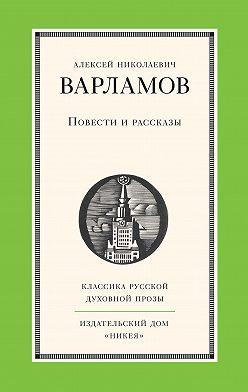 Алексей Варламов - Повести и рассказы