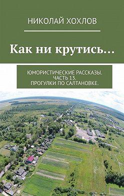 Николай Хохлов - Как никрутись… Юмористические рассказы. Часть13. Прогулки поСалтановке.
