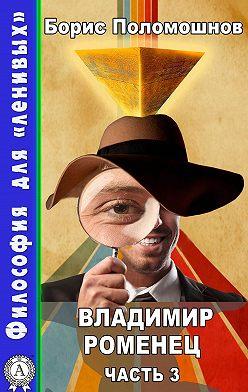 Борис Поломошнов - Владимир Роменец. Часть 3
