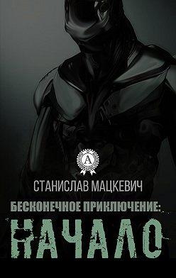 Станислав Мацкевич - Бесконечное приключение: начало
