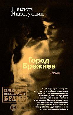 Шамиль Идиатуллин - Город Брежнев