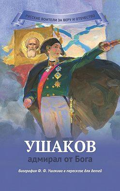 Наталья Иртенина - Ушаков – адмирал от Бога