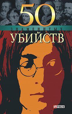 Александр Фомин - 50 знаменитых убийств