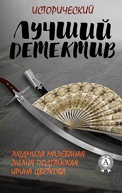 Ирина Цветкова - Лучший исторический детектив