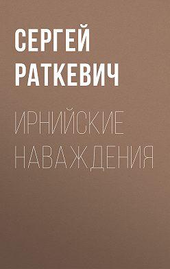 Сергей Раткевич - Ирнийскиенаваждения