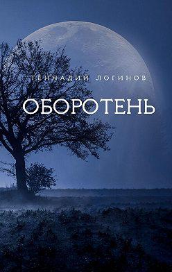 Геннадий Логинов - Оборотень