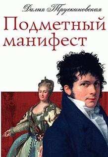 Далия Трускиновская - Подметный манифест