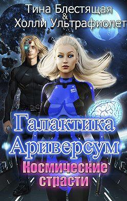 Тина Блестящая - Галактика Ариверсум. Космические страсти