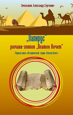 Александр Омельянюк - Папирус