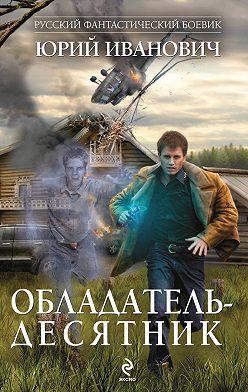 Юрий Иванович - Обладатель-десятник